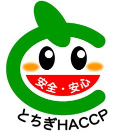 HACCP ロゴマーク